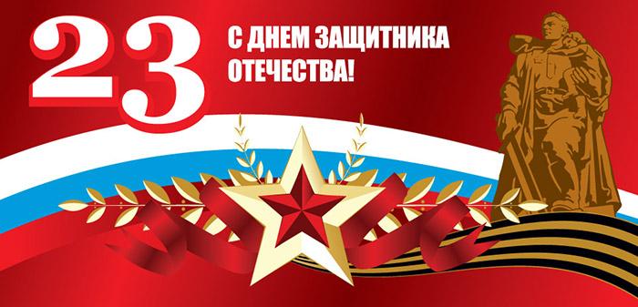 день защитника отечества Нижний Новгород