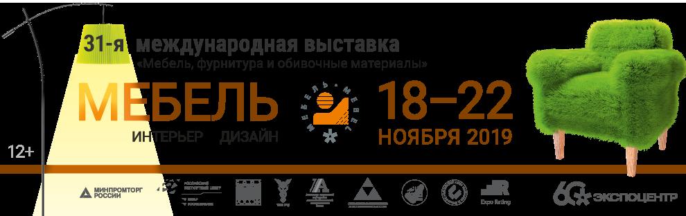 выставка мебель Москва