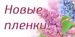 """Новые пленки """"Весна 2019"""""""