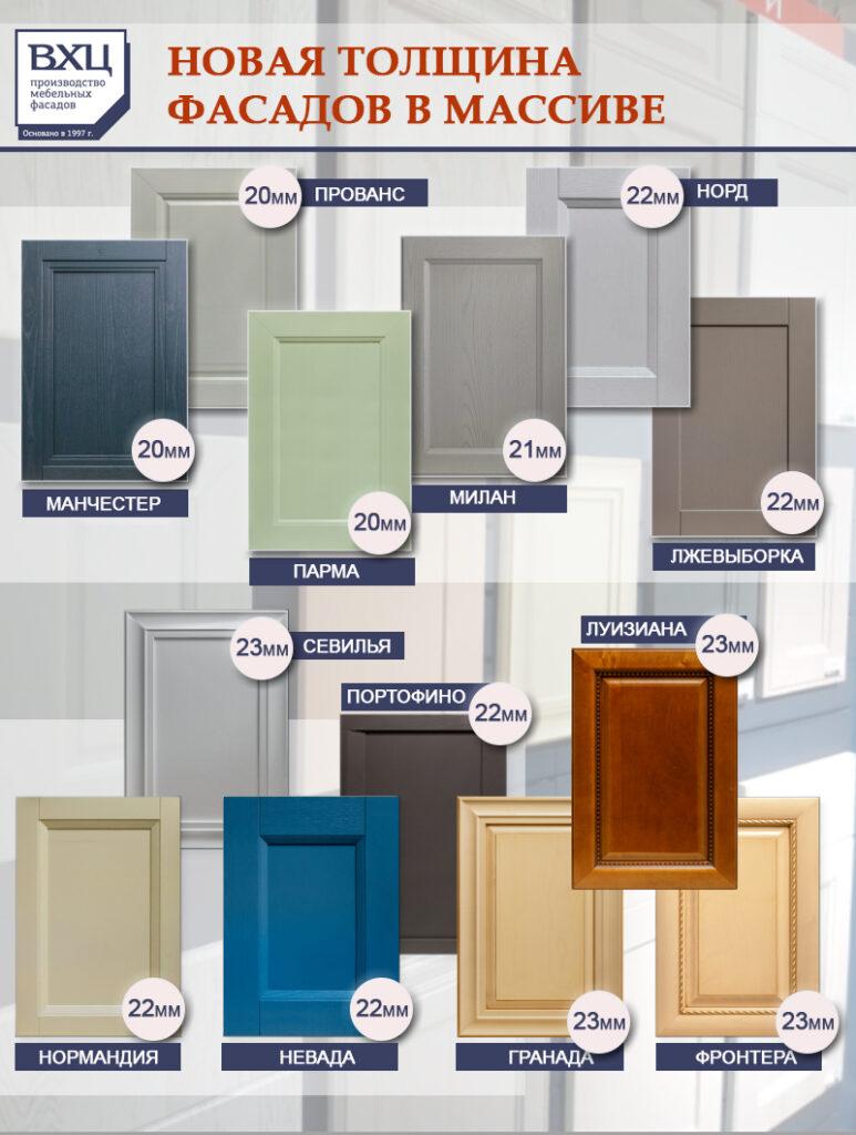 фасады для мебели массив